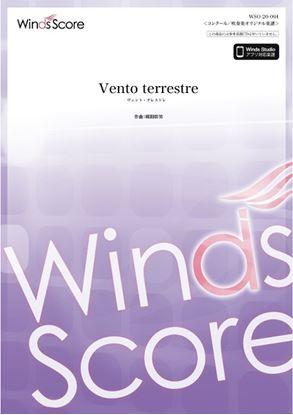コンクール/吹奏楽オリジナル楽譜 Vento terrestre の画像
