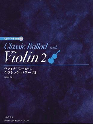ヴァイオリンで奏でる クラシック・バラード(2)[改訂版] CD・パート譜付 の画像