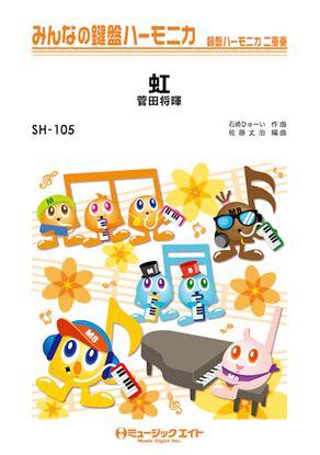 SH105 みんなの鍵盤ハーモニカ 虹/菅田将暉 の画像