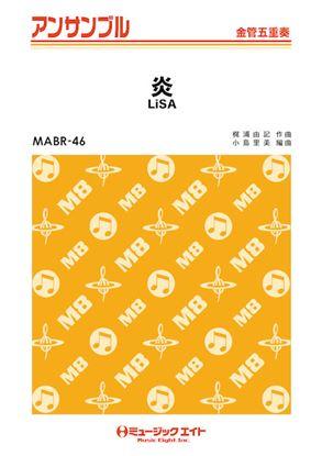 MABR46 金管・アンサンブル 炎【金管五重奏】/LiSA の画像