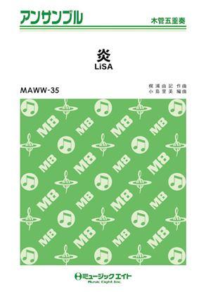 MAWW35 木管・アンサンブル 炎【木管五重奏】/LiSA の画像