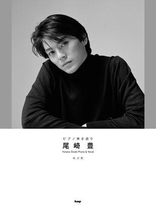 ピアノ弾き語り 尾崎豊 【改訂版】 の画像