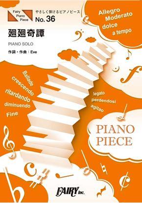 PPE36 やさしく弾けるピアノピース 廻廻奇譚 原調初級版/イ短調版/Eve の画像
