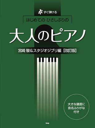 すぐ弾ける はじめての ひさしぶりの 大人のピアノ 宮崎駿&スタジオジブリ編 の画像