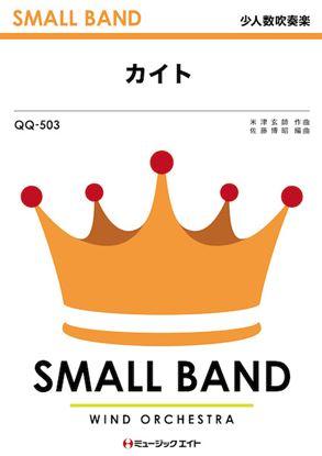 QQ503 少人数吹奏楽 カイト/嵐 の画像