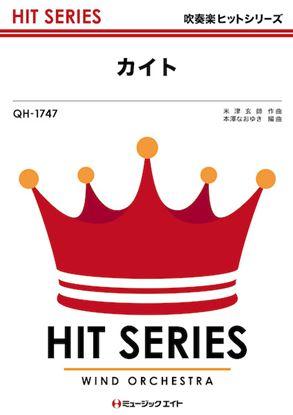 QH1747 吹奏楽ヒットシリーズ カイト/嵐 の画像