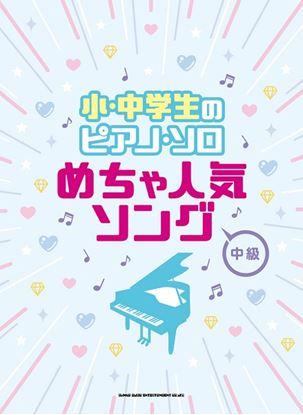 小・中学生のピアノ・ソロ めちゃ人気ソング の画像