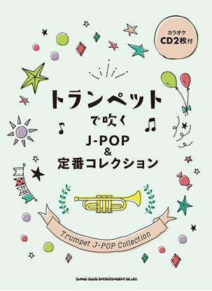 トランペットで吹くJ-POP&定番コレクション(カラオケCD2枚付) の画像