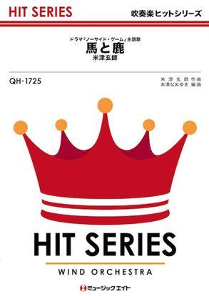 QH1725 吹奏楽ヒットシリーズ 馬と鹿/米津玄師 の画像