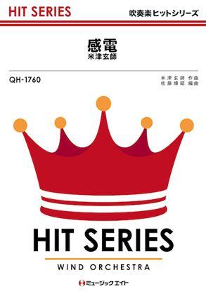 QH1760 吹奏楽ヒットシリーズ 感電/米津玄師 の画像