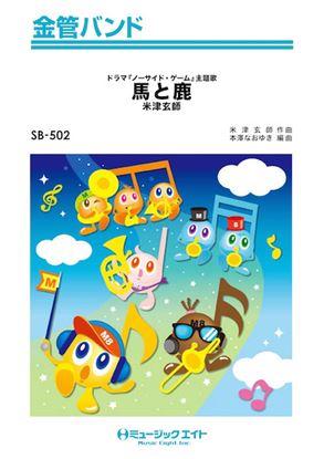 SB502 金管バンド 馬と鹿/米津玄師 の画像