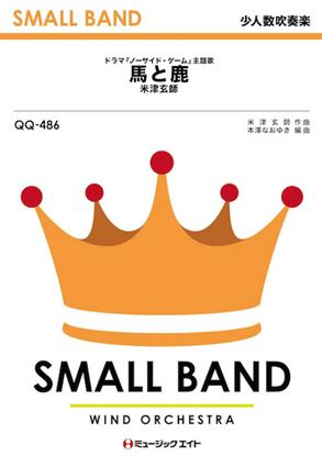 QQ486 少人数吹奏楽 馬と鹿/米津玄師 の画像