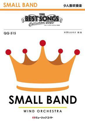 QQ515 少人数吹奏楽 ベスト・ソングス・コレクション2020 の画像