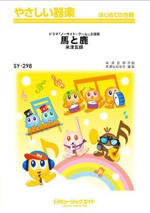 SY298 やさしい器楽 馬と鹿/米津玄師 の画像