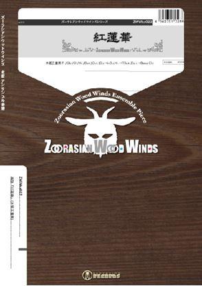 ズーラシアンウッドウインズシリーズ 楽譜『紅蓮華』(木管五重奏) の画像
