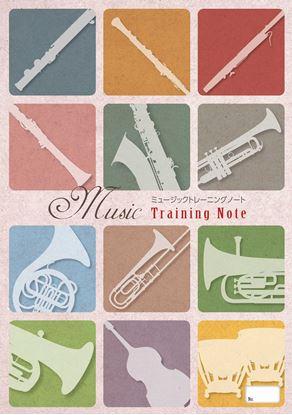 ミュージックトレーニングノート 楽器B【発注単位:5冊】 の画像