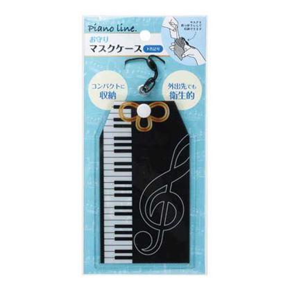 Piano line お守りマスクケース(ト音記号) の画像