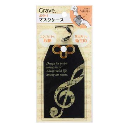 グラーヴェ お守りマスクケース の画像