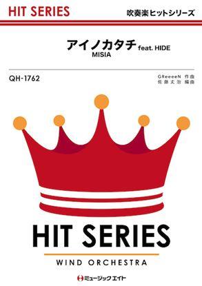 QH1762 吹奏楽ヒットシリーズ アイノカタチ feat.HIDE/MISIA の画像