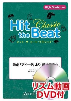 ヒット・ザ・ビート 歌劇「アイーダ」より 凱旋行進曲 リズム動画DVD付 の画像