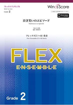 フレックスアンサンブル楽譜 泣き笑いのエピソード(フレックス5(~8)重奏) の画像