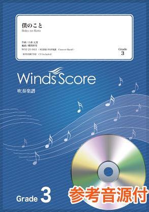 吹奏楽J-POP楽譜 僕のこと 参考音源CD付 の画像