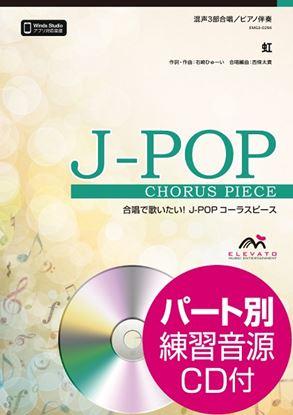 J-POPコーラスピース 混声3部合唱(ソプラノ・アルト・男声)/ピアノ伴奏 虹/菅田将暉 参考音源CD付 の画像