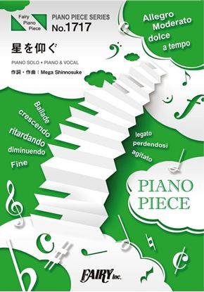 PP1717 ピアノピース 星を仰ぐ/菅田将暉 の画像