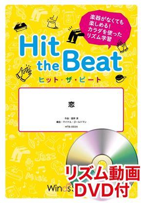 ヒット・ザ・ビート 恋 リズム動画DVD付 の画像