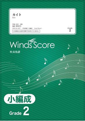 吹奏楽譜(小編成) カイト の画像