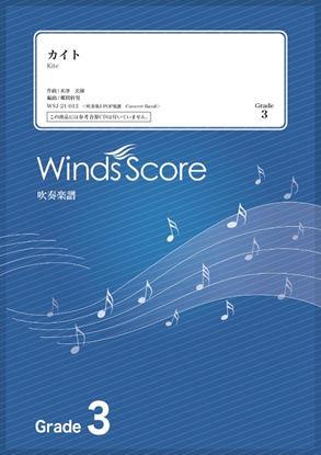 吹奏楽J-POP楽譜 カイト の画像