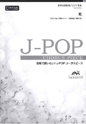 J-POPコーラスピース 女声2部合唱(ソプラノ・アルト)/ピアノ伴奏 虹/菅田将暉 の画像