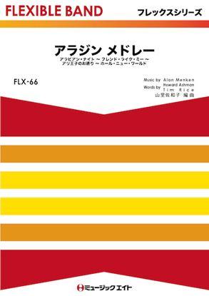 FLX66 フレックス・バンド(五声部+打楽器) アラジン メドレー【Aladdin Medley】 の画像
