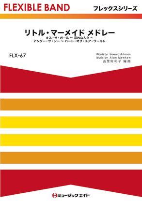 FLX67 フレックス・バンド(五声部+打楽器) リトル・マーメイド メドレー【The Little Mermaid Medley】 の画像