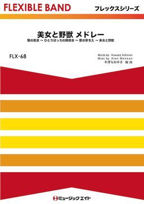 FLX68 フレックス・バンド(五声部+打楽器) 美女と野獣 メドレー【Beauty and the Beast Medley】 の画像
