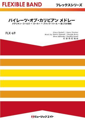 FLX69 フレックス・バンド(五声部+打楽器) パイレーツ・オブ・カリビアン メドレー【Pirates of the Caribbean Medley】 の画像