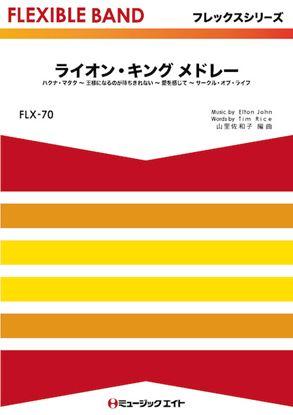 FLX70 フレックス・バンド(五声部+打楽器) ライオン・キング メドレー【The Lion King Medley】 の画像