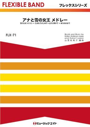 FLX71 フレックス・バンド(五声部+打楽器) アナと雪の女王 メドレー【Frozen Medley】 の画像
