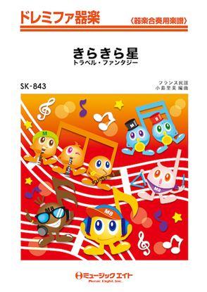 SK843 ドレミファ器楽 きらきら星【トラベル・ファンタジー】 の画像
