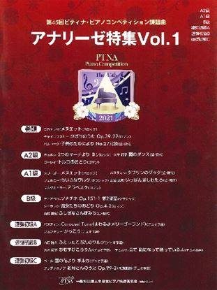 第45回ピティナ・ピアノコンペティション課題曲 アナリーゼ特集Vol.1 の画像