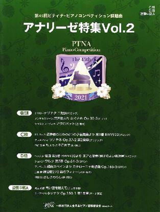 第45回ピティナ・ピアノコンペティション課題曲 アナリーゼ特集Vol.2 の画像