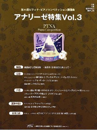 第45回ピティナ・ピアノコンペティション課題曲 アナリーゼ特集Vol.3 の画像