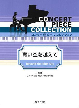 コンサート・ピース コレクション 青い空を越えて の画像