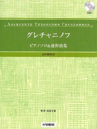 グレチャニノフ ピアノソロ&連弾曲集 初中級程度 CD付 の画像