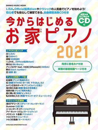 ムック 今からはじめるお家ピアノ2021(CD付) の画像