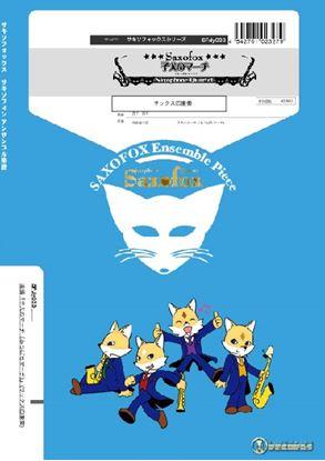サキソフォックスシリーズ 楽譜『子犬のマーチ(みつばちマーチ)』サックス四重奏 の画像