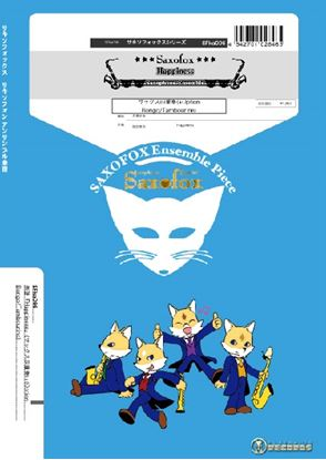 サキソフォックスシリーズ 楽譜『Happiness』(サックス四重奏) の画像