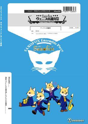 サキソフォックスシリーズ 楽譜『ヴェニスの謝肉祭』(サックス四重奏) の画像