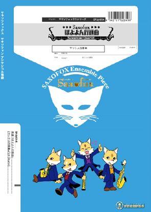 サキソフォックスシリーズ 楽譜『ぼよよん行進曲』(サックス四重奏+Opt Drums) の画像