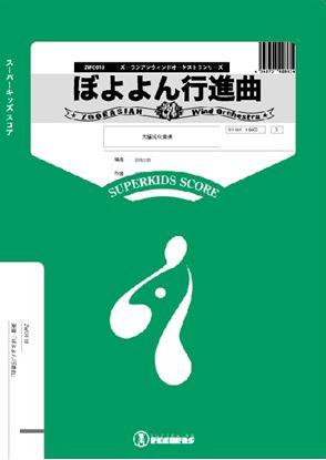 ズーラシアンウインドオーケストラシリーズ 楽譜『ぼよよん行進曲』 の画像